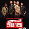 """""""УНДЕРВУД""""/Впервые в Курске"""