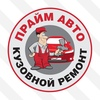Автосервис Москва | Кузовной ремонт | Прайм Авто