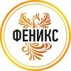 Фитнес-клуб ФЕНИКС Асбест