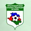 Краснодарская краевая федерация футбола