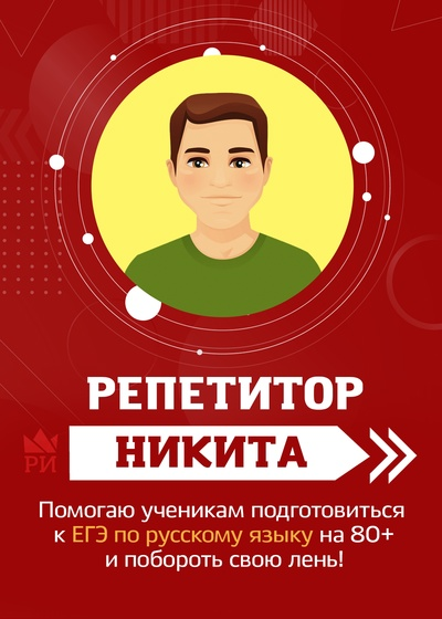 Никита Чехов, Екатеринбург