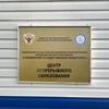 Центр непрерывного образования ФГБОУ ВО «СахГУ»