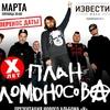 5 марта | План Ломоносова | X лет группе!