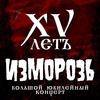 ДОП: 05.03 Изморозь - XV летъ!