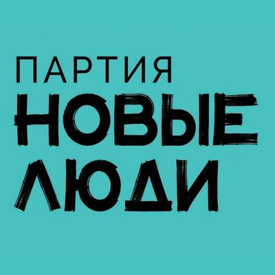 Новые-Люди Димитровград, Димитровград