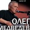 1.04 Олег Медведев   Нижний Новгород