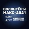 Волонтёры МАКС-2021