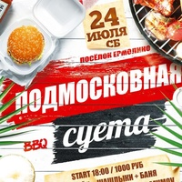 """ООО """"Вечеринка"""""""