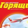 Magazin Goryaschikh-Putevok
