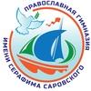 Православная гимназия имени Серафима Саровского