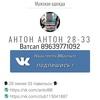 Антон Антон 28-33