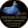Ориф Сатторов 2-1-11