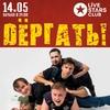 14.05 Dёргать! + саппорт в Live Stars!!