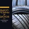 •Шины БУ • Срочный выкуп шин и дисков.Монтаж