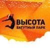 Батутный парк I ВЫСОТА I Барановичи
