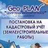 Geo-plan