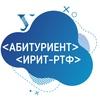 Абитуриент ИРИТ-РТФ