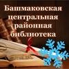 БАШМАКОВСКАЯ ЦЕНТРАЛЬНАЯ РАЙОННАЯ БИБЛИОТЕКА