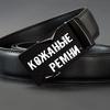 Кожаные Ремни Садовод ТЦкБ 1В-92