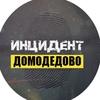 Инцидент Домодедово