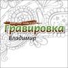 Gravirovka Vo-Vladimire