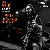 09/10 Трио Михаила Кистанова в PAPA Blues