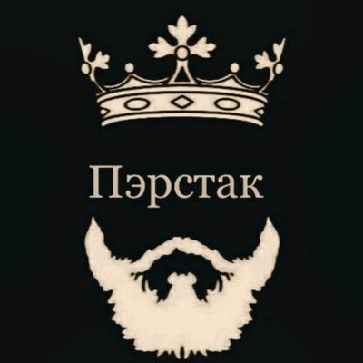 Лёша Пэрстак, Борское