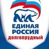 Edinaya Rossia-Dolgoprudny