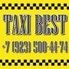 Такси Топки Best +7 (923) 500-44-74