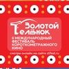 """Кинофестиваль """"ЗОЛОТОЙ ТЕЛЁНОК"""" / ZTFest"""