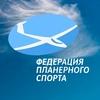 Федерация Планерного Спорта Белгородской области