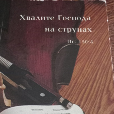 Нина Ивановна, Липецк