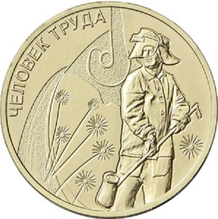 10 рублей Человек труда. Металлургия 2020